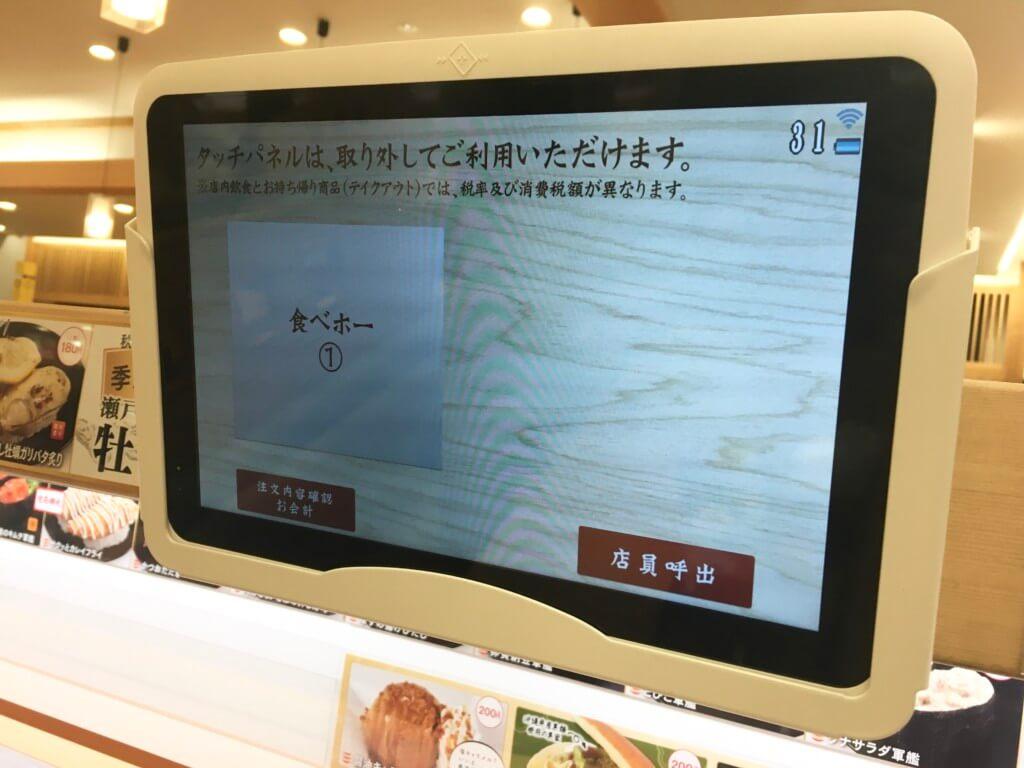 かっぱ寿司食べ放題「食べホー」レギュラーメニュータッチパネル