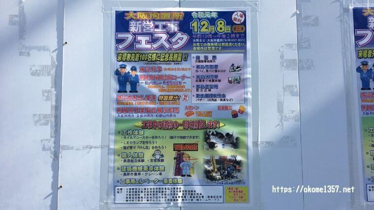 大阪拘置所のイベントポスターアイキャッチ