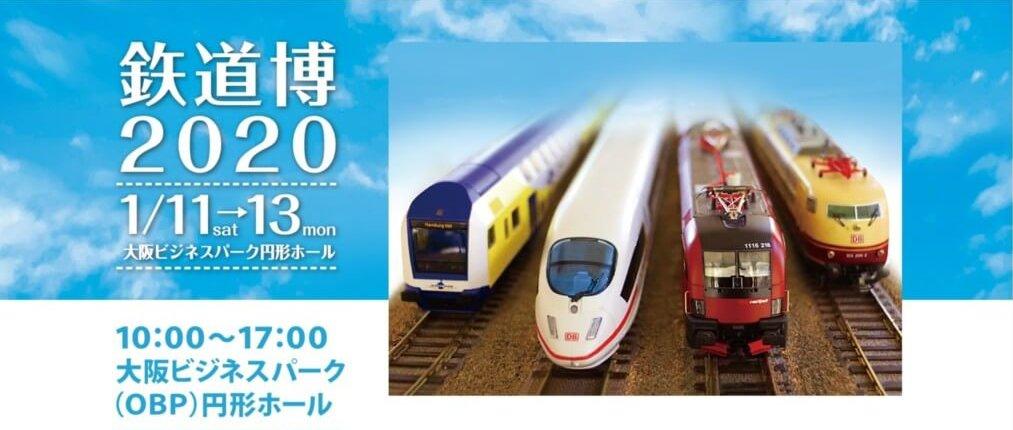 鉄道博2020大阪