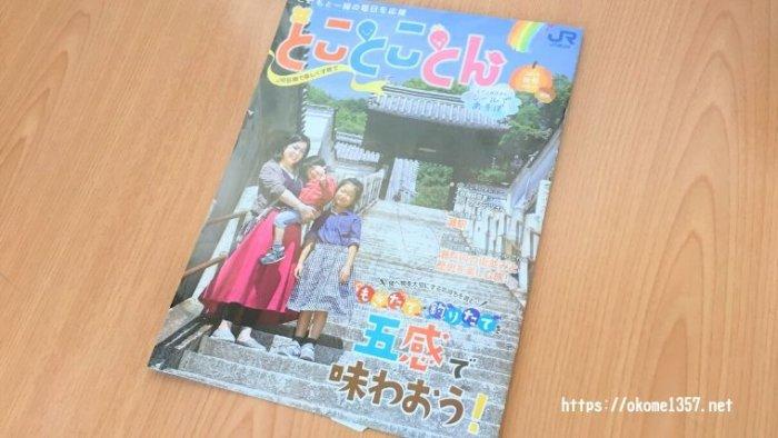 JR西日本情報誌「とことことん」アイキャッチ