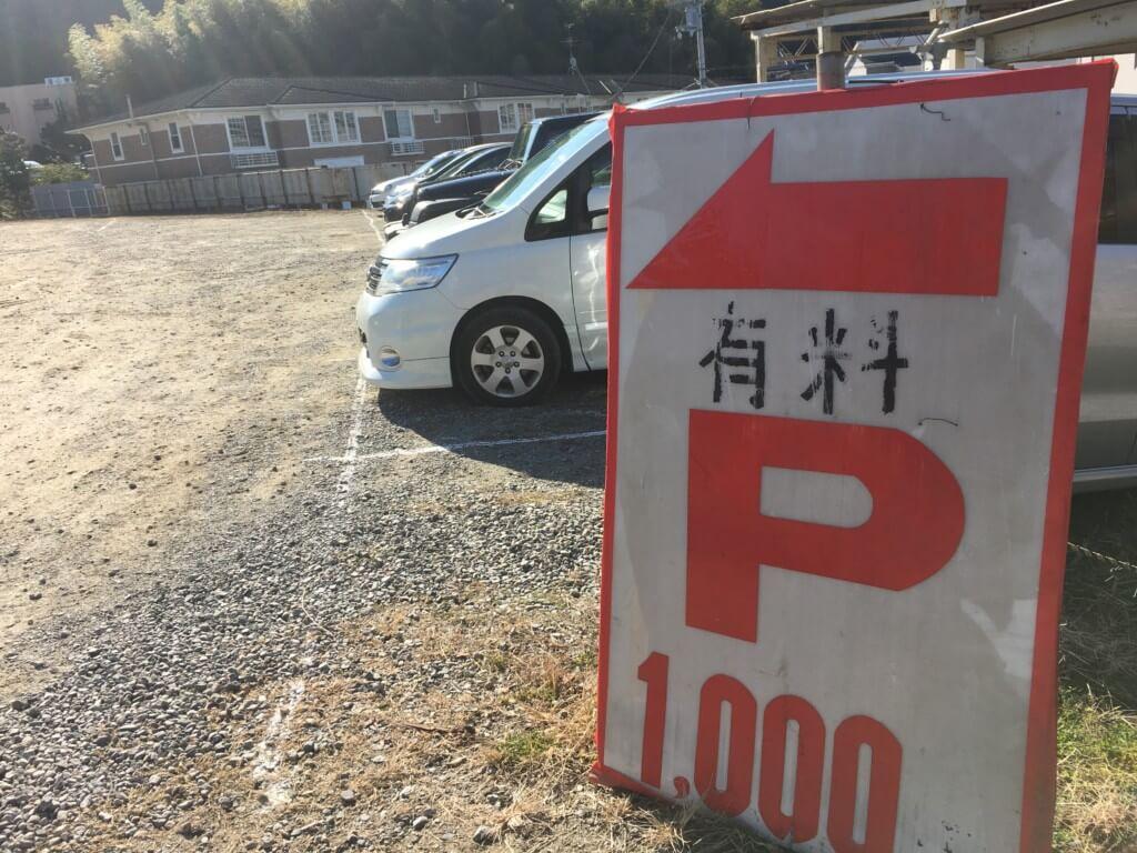 水間寺初詣の臨時駐車場