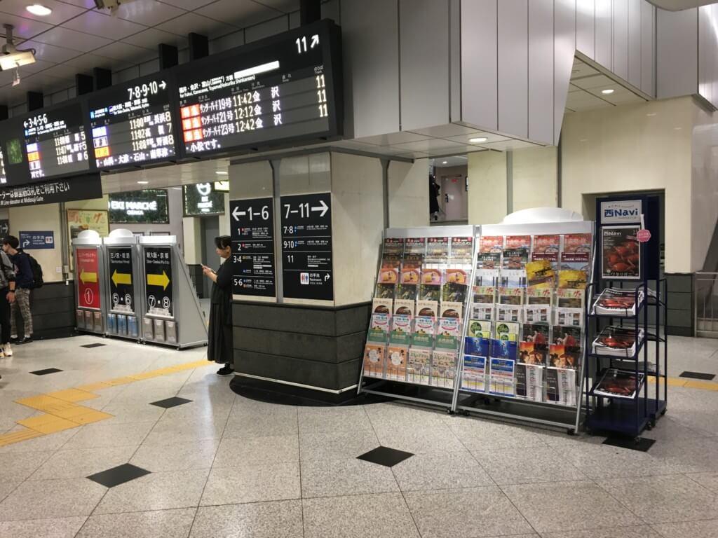 JR西日本情報誌「とことことん」の配布場所