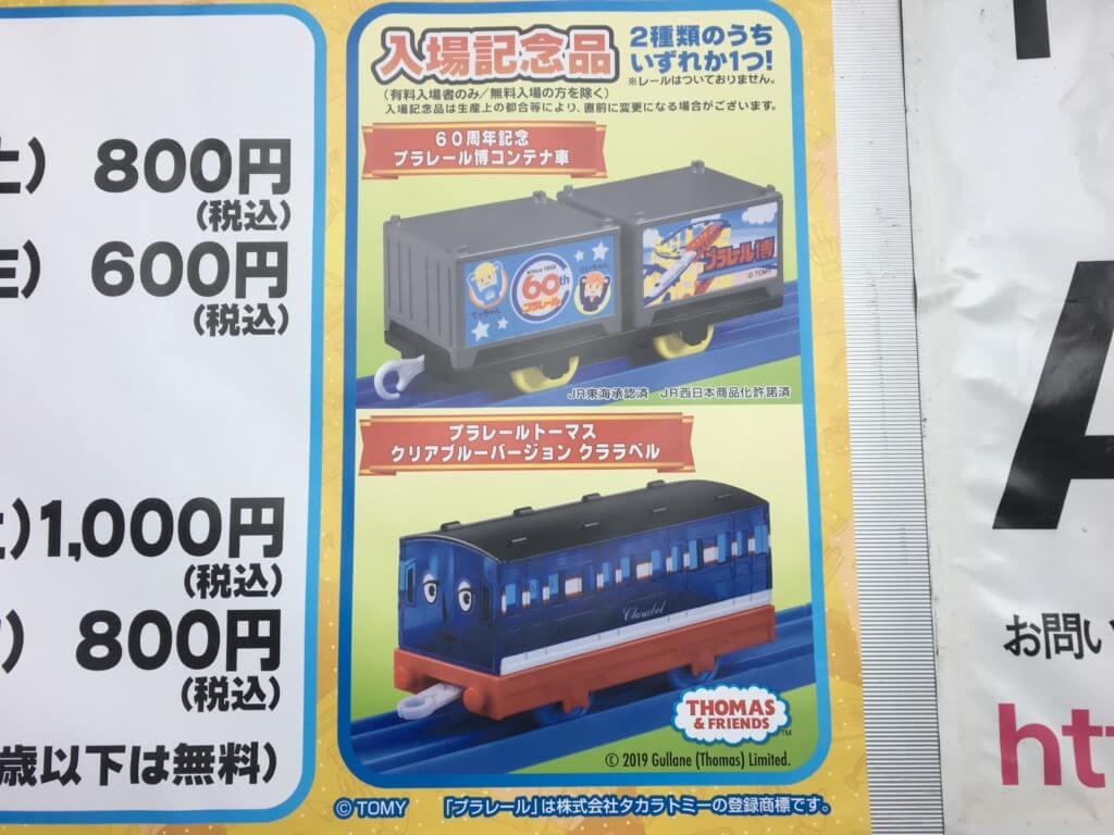 プラレール博in大阪2020の入場記念品