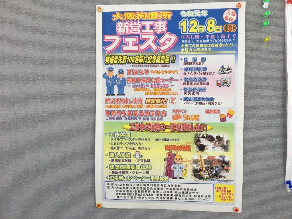 大阪拘置所のイベント、新営工事フェスタ2019ポスター