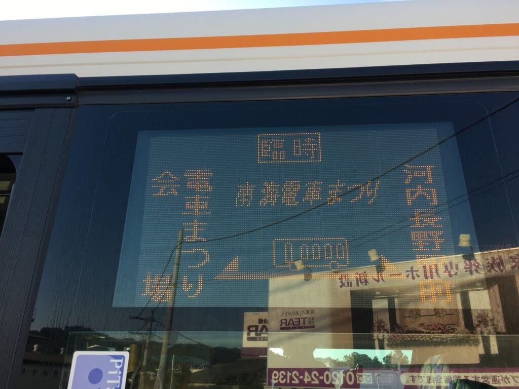 南海電車まつり2019無料送迎バス行先表示