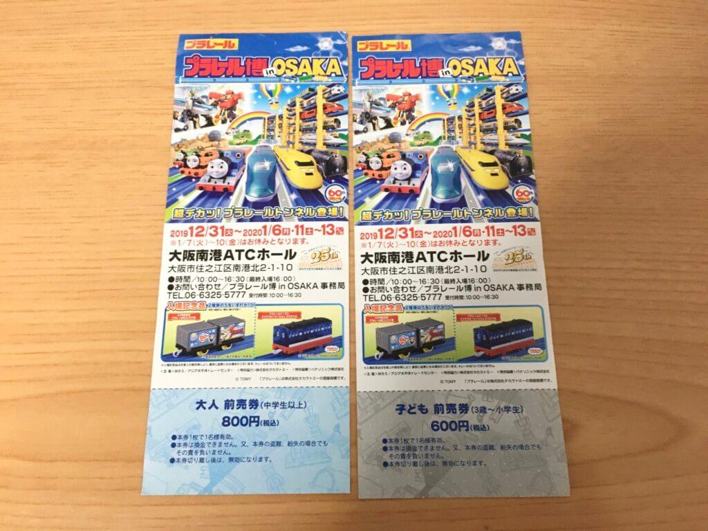 プラレール博in大阪2020の前売りチケット