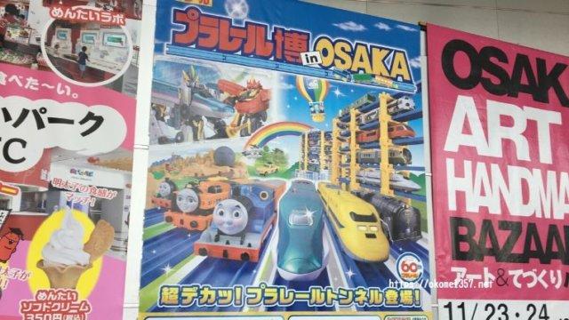 プラレール博in大阪2020アイキャッチ