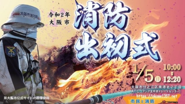 大阪市消防出初式2020アイキャッチ