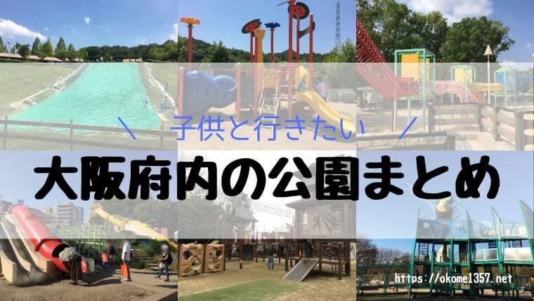 大阪公園まとめアイキャッチ