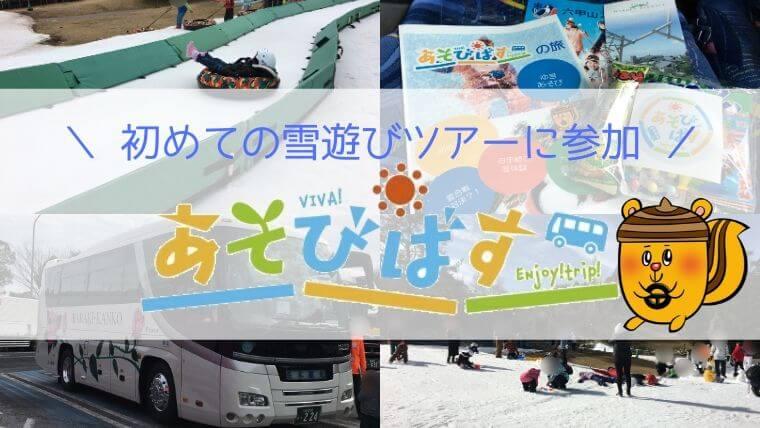あそびばすの雪遊びツアーに参加した感想アイキャッチ