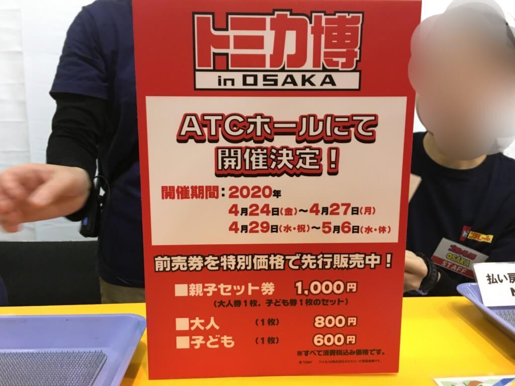 トミカ博前売りチケット