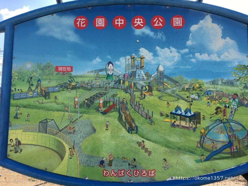 花園中央公園の遊具地図