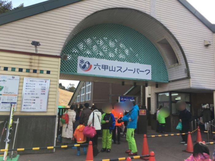 あそびばす雪遊びツアー六甲山スノーパーク入口