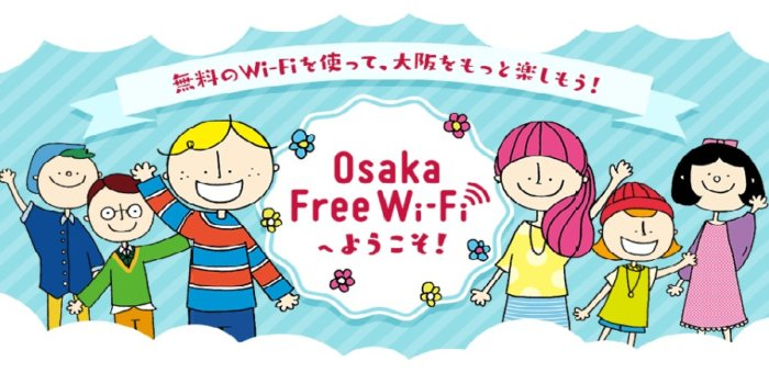 大阪フリーWi-Fi