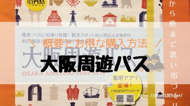 大阪周遊パス①概要と購入方法アイキャッチ