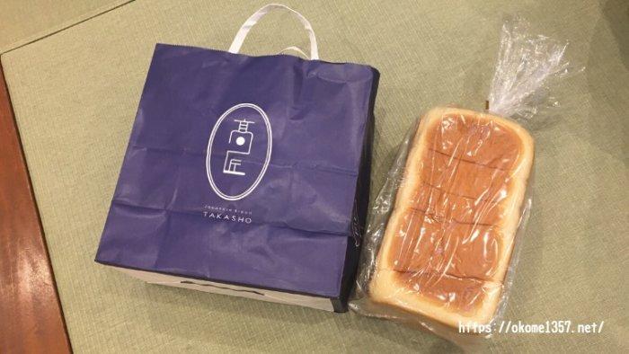 食パン専門店「高匠」アイキャッチ