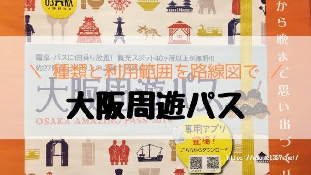 大阪周遊パス②アイキャッチ