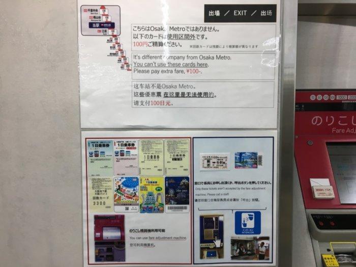 エンジョイエコカード千里中央駅での使い方