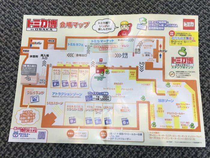 トミカ博の会場マップ
