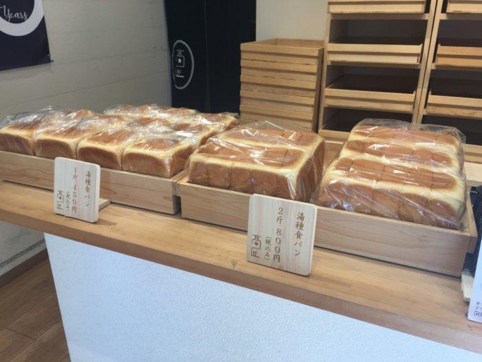 食パン専門店「高匠」の食パン