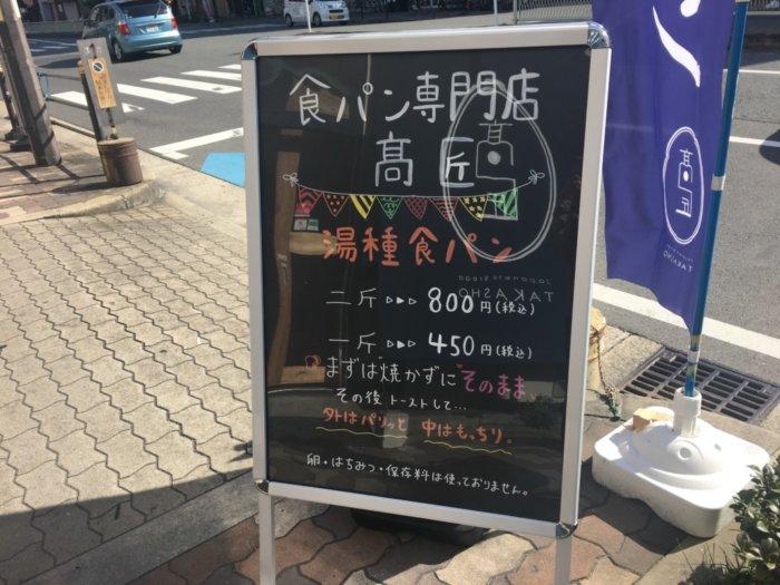 食パン専門店「高匠」の看板