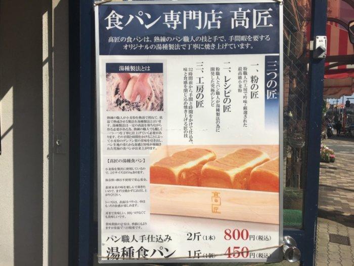 食パン専門店「高匠」説明書き