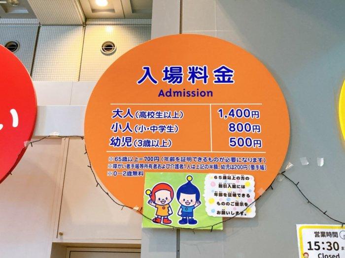 キッズプラザ大阪の入場料金表
