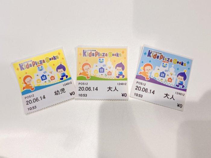キッズプラザ大阪の入場券