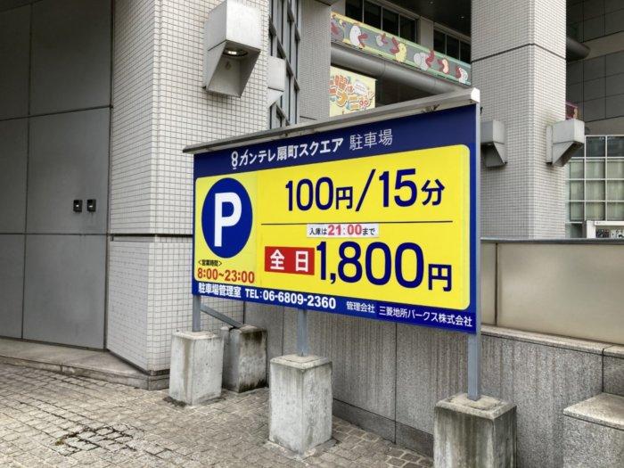 キッズプラザ大阪の専用駐車場