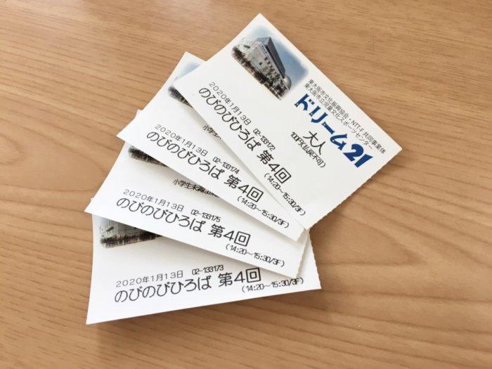 ドリーム21のびのび広場チケット料金