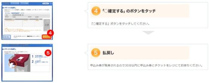 トミカ博in大阪前売り券のローソンでの払い戻し方法