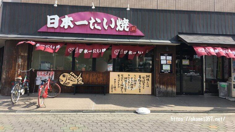 日本一たい焼きアイキャッチ