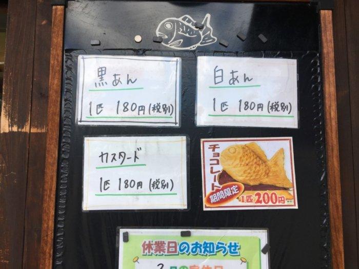 日本一たい焼き大阪鶴見店のメニュー
