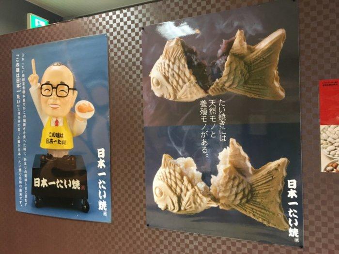 日本一たい焼き大阪鶴見店のポスター