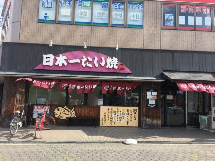 日本一たい焼き大阪鶴見店の外観