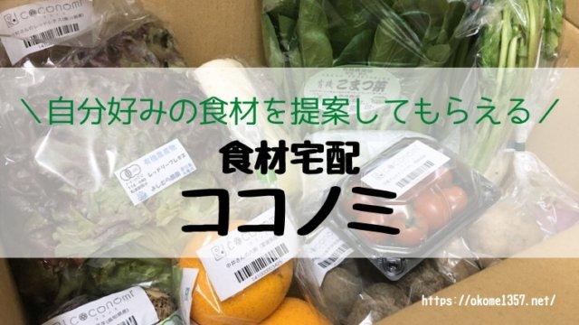 食材・野菜宅配ココノミアイキャッチ