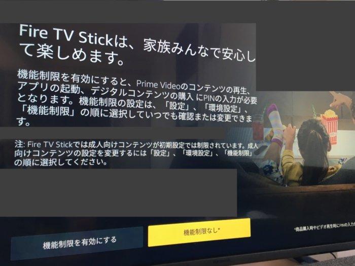 Amazon 「Fire TV Stick」初期設定