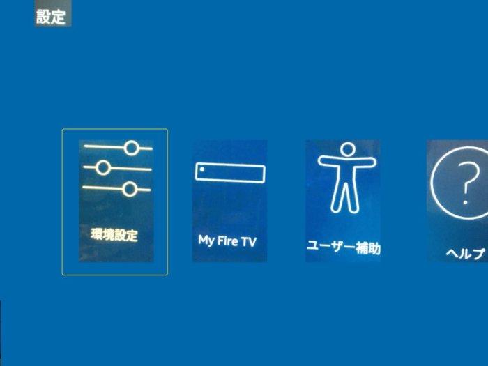 Amazon 「Fire TV Stick」機能制限の設定