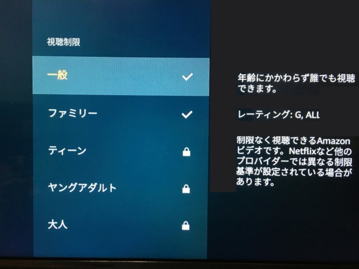 Amazon 「Fire TV Stick」視聴制限の設定