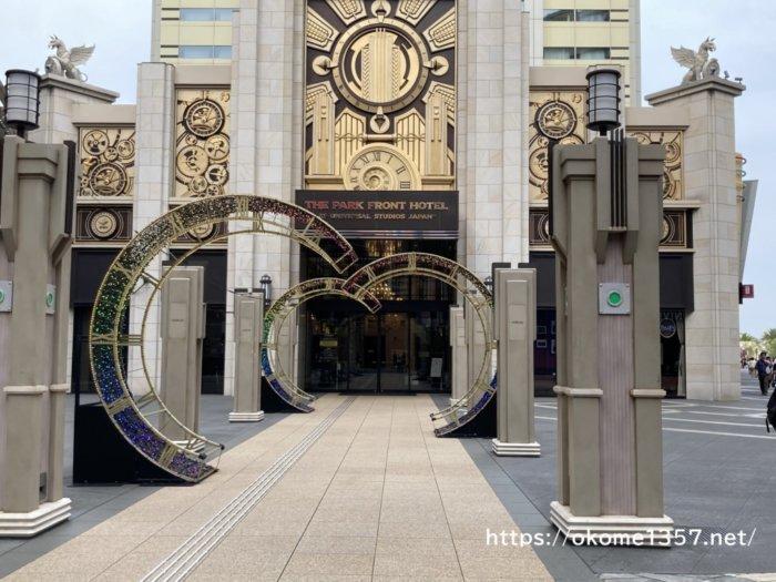 USJ(ユニバ)ホテルザパークフロントホテルアットユニバーサル・スタジオ・ジャパン