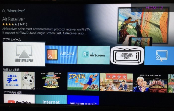 Amazon 「Fire TV Stick」ミラーリングの設定