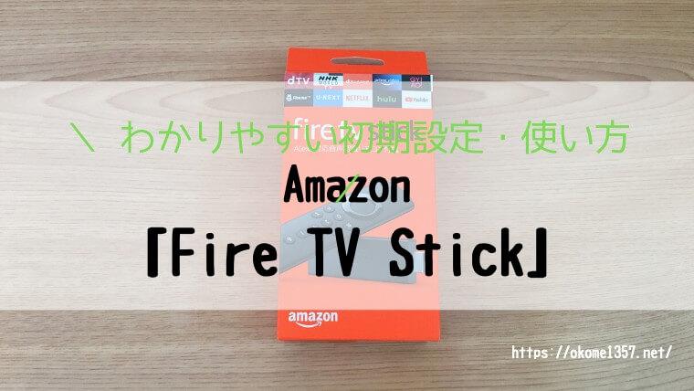 Amazon 「Fire TV Stick」初期設定・使い方アイキャッチ