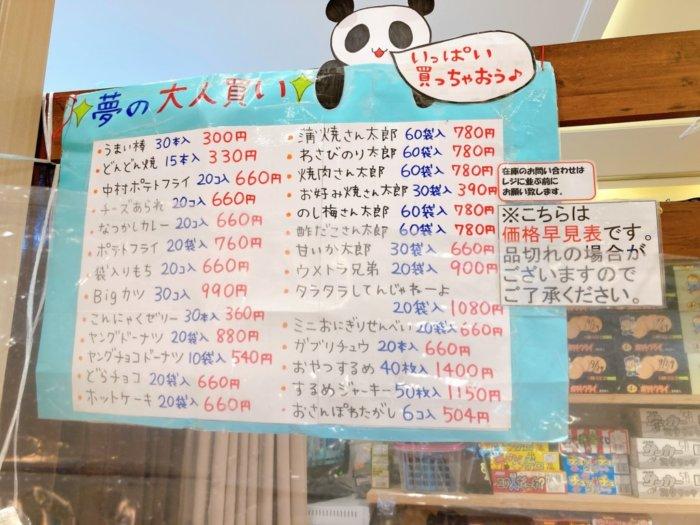 天王寺の駄菓子屋さん「吉田商店」大人買い一覧表