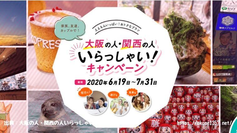 大阪の人・関西の人いらっしゃいキャンペーンアイキャッチ