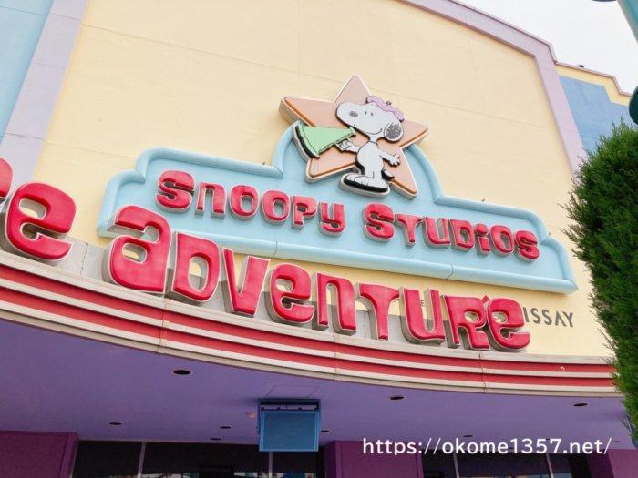 USJ(ユニバ)のスヌーピー・サウンド・ステージ・アドベンチャースタジオ
