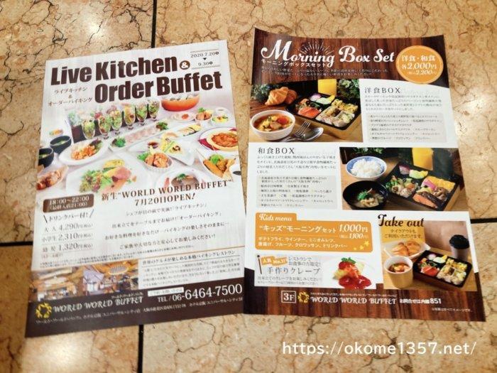USJホテル京阪ユニバーサルシティのバイキングレストラン