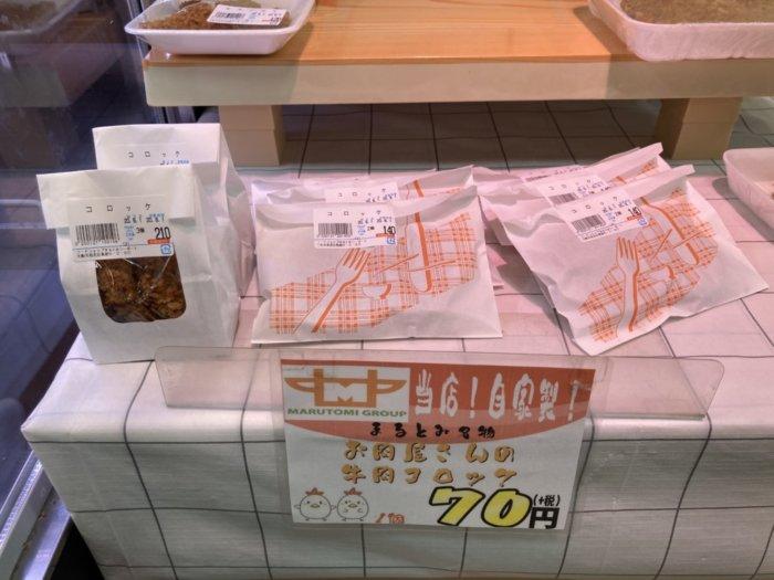 USJ(ユニバ)近くのスーパーまるとみの惣菜