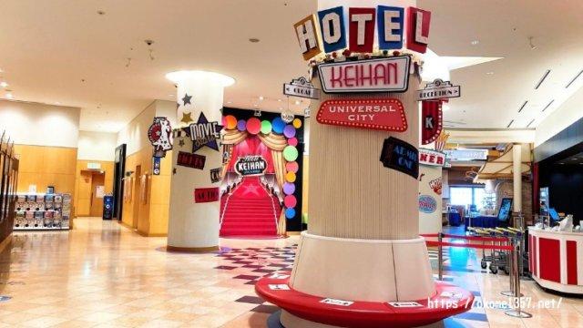 ホテル京阪ユニバーサルシティアイキャッチ